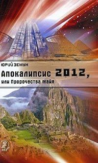 Апокалипсис-2012, или Пророчество майя - купить и читать книгу
