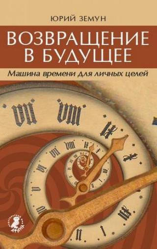 """Купить книгу """"Возвращение в будущее. Машина времени для личных целей"""""""