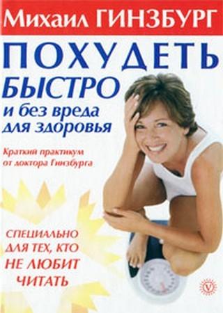 """Купить книгу """"Похудеть быстро и без вреда для здоровья. Краткий практикум от доктора Гинзбурга"""""""