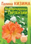 Рододендроны и гортензии - купить и читать книгу