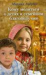 Кому молиться о детях и семейном благополучии