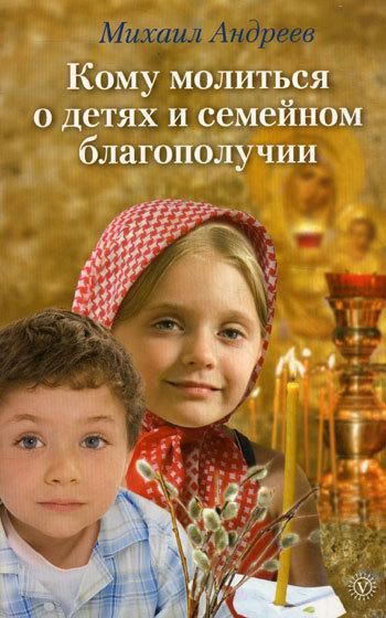 """Купить книгу """"Кому молиться о детях и семейном благополучии"""""""