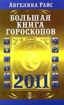Большая книга гороскопов на 2011 год