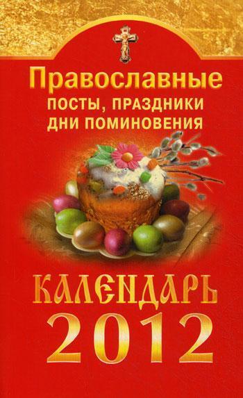 """Купить книгу """"Православные посты, праздники, дни поминовения. Календарь 2012"""""""