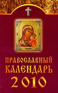 """Купить книгу """"Православный календарь 2010"""""""