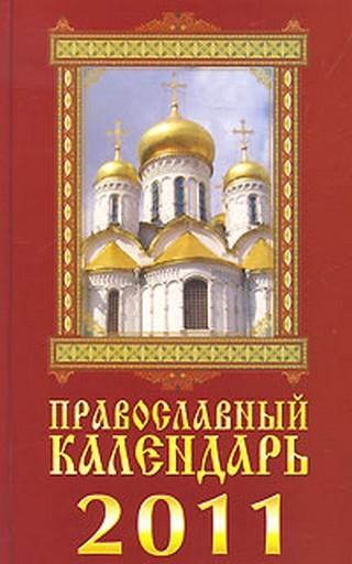 """Купить книгу """"Православный календарь на 2011 год"""""""