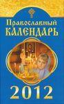 Православный календарь на 2012 год