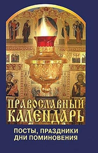 """Купить книгу """"Православный календарь. Посты, праздники, дни поминовения"""""""