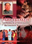Мао Цзэдун. Любовь и страх Великого Кормчего