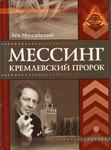 Мессинг. Кремлевский пророк