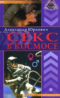 """Купить книгу """"Секс в космосе"""""""