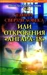 "Фото книги ""Тайна сверхчеловека, или Откровения ""Ангара-18"""""