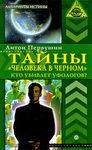 Тайны 'человека в черном'. Кто убивает уфологов? - купить и читать книгу