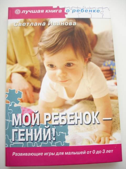 """Купить книгу """"Мой ребенок - гений! Развивающие игры для малышей от 0 до 3 лет"""""""
