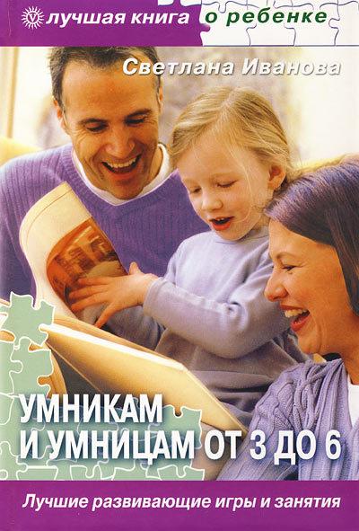 """Купить книгу """"Умникам и умницам от 3 до 6. Лучшие развивающие игры и занятия"""""""