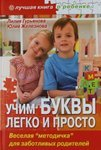 Учим буквы легко и просто. Веселая 'методичка' для заботливых родителей - купити і читати книгу