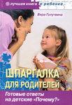 """Книга """"Шпаргалка для родителей. Готовые ответы на детские """"Почему?"""""""" обложка"""