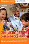Энциклопедия современной бабушки. Как стать лучшей для своих внуков