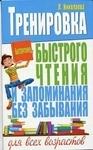 Тренировка быстрого чтения и запоминания без забывания для всех возрастов