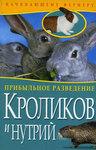Прибыльное разведение кроликов и нутрий