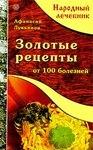 """Обложка книги """"Золотые рецепты от 100 болезней"""""""