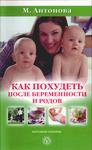 """Купить книгу """"Как похудеть после беременности и родов"""""""