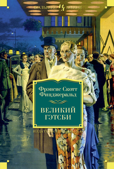 """Купить книгу """"Великий Гэтсби"""""""