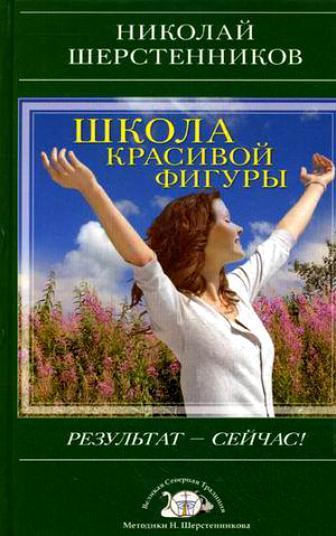 d325d29a60d Купить книгу  Школа красивой фигуры. Результат - сейчас в Киеве и ...