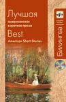 Лучшая американская короткая проза / Best American Short Stories (+ CD-ROM)