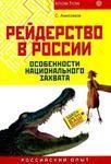 Рейдерство в России. Особенности национального захвата