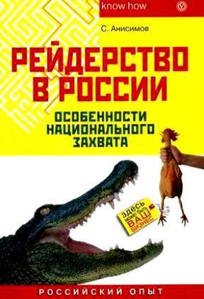 """Купить книгу """"Рейдерство в России. Особенности национального захвата"""""""