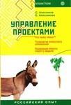 Управление проектами. Российский опыт