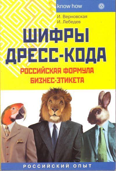 """Купить книгу """"Шифры дресс-кода. Российская формула бизнес-этикета"""""""