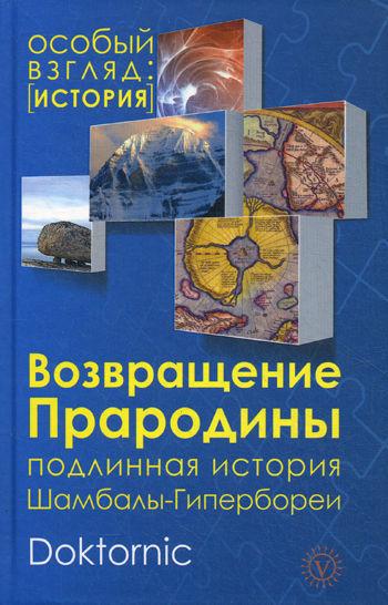 Возвращение прародины. Подлинная история Шамбалы-Гипербореи - купить и читать книгу