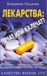 Лекарства. Лечат или калечат?