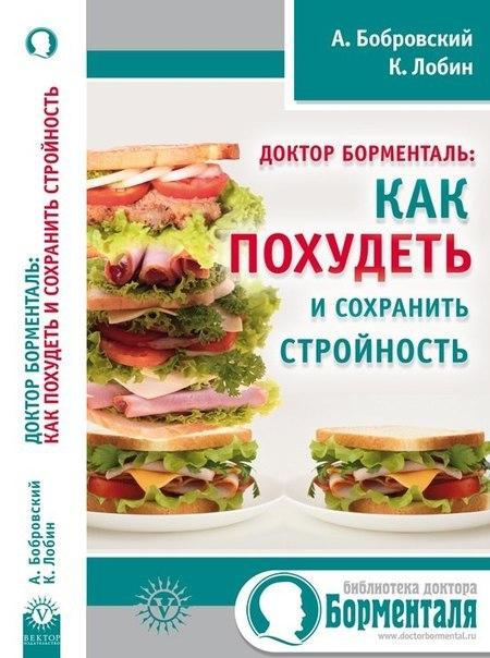 """Купить книгу """"Как похудеть и сохранить стройность"""""""