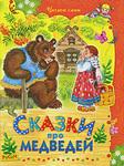 Сказки про медведей