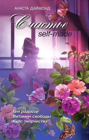 """Купить книгу """"Счастье self-made"""""""
