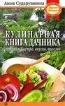 Кулинарная книга дачника. Готовим быстро, вкусно, полезно