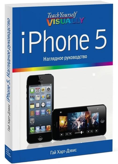 iPhone 5. Наглядное руководство - купить и читать книгу