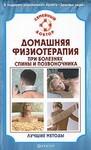 Домашняя физиотерапия для спины и позвоночника. Лучшие методы