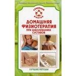 Домашняя физиотерапия при заболеваниях суставов. Лучшие методы