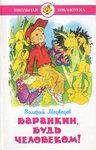 """Фото книги """"Баранкин, будь человеком!"""""""
