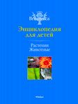 Britannica. Растения. Животные. Энциклопедия для детей