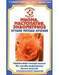 Миома, мастопатия, эндометриоз. Лучшие методы лечения