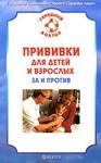 "Фото книги ""Прививки для детей и взрослых. ""За"" и ""против"""""