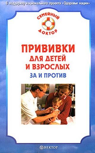 """Купить книгу """"Прививки для детей и взрослых. """"За"""" и """"против"""""""""""
