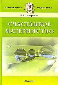 """Купить книгу """"Счастливое материнство"""""""
