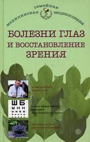 Коррекция зрения краснодар им.очаповского