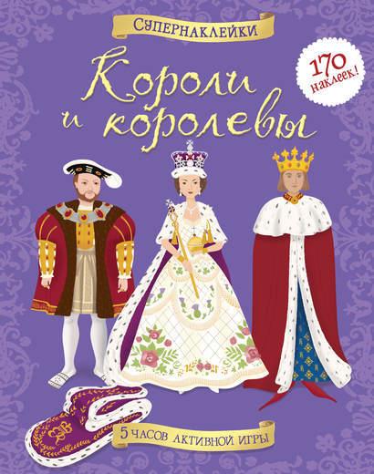 """Купить книгу """"Короли и королевы"""""""